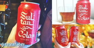 可樂X啤酒的全新口味~韓國新出可樂啤酒Sultan of Cola!