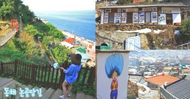 看到墨湖港的美麗壁畫村~東海Nongol牆巷「燈塔壁畫村」!