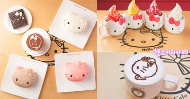 吉蒂貓粉絲必到的咖啡廳~充滿少女心的明洞Hello Kitty Cafe!