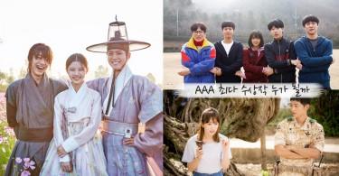 2016 Asia Artist Awards將於明日盛大舉行!電視劇大賞將會花落誰家呢!