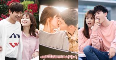 哪一對是大家心目中的一位啊~韓網票選2016韓劇中最甜蜜情侶TOP 5公開!