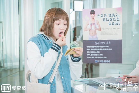 weightlifting-fairy Lee Sung-kyung