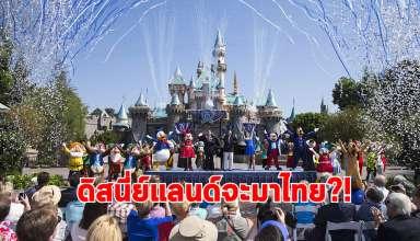 Disneyland60-01