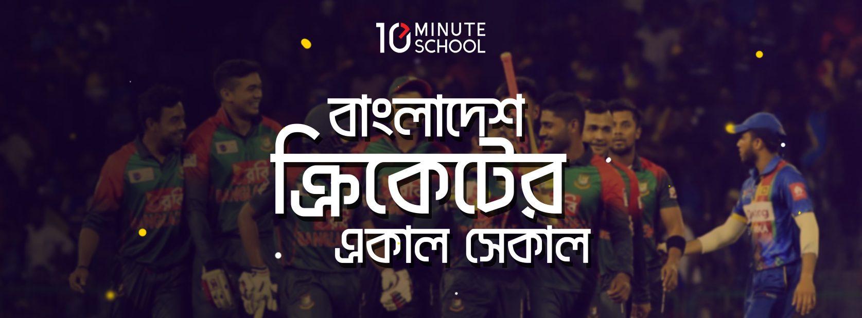 বাংলাদেশ ক্রিকেটের একাল সেকাল