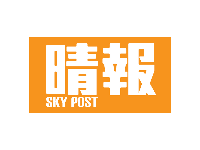 Sky Post