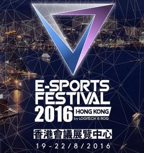 【展覽】「2016-香港電競節」周五於會展隆重舉行