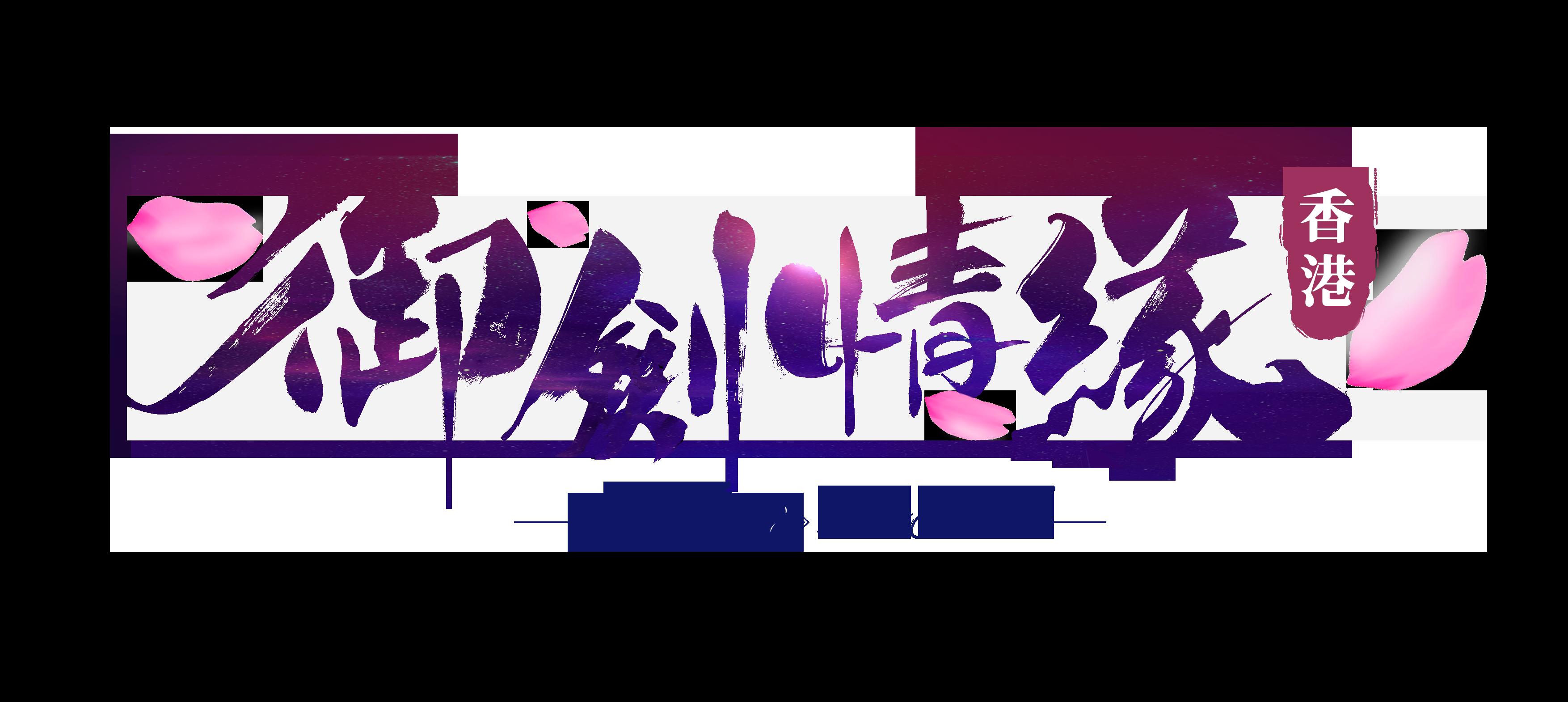 御劍繁體logo(香港)