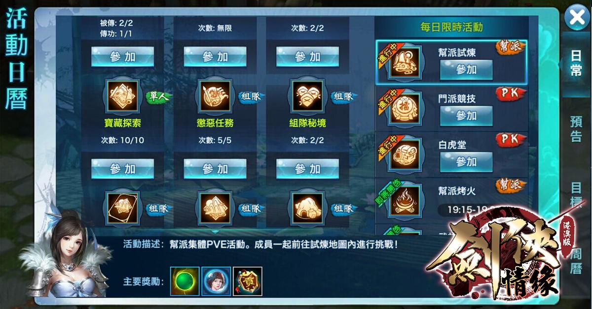 C:\Users\Yuen\Desktop\幫派試煉_港 (1).jpg