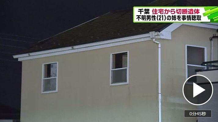 【膠袋藏頭】日宅男沉迷節拍遊戲 疑被親姐殘殺碎屍!