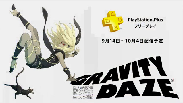 【免費追加】PS4高清版《Gravity Rush》PSN+用戶免費下載!
