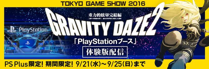 【期間限定】PS Plus會員優先下載《Gravity Daze 2》TGS會場試玩版!
