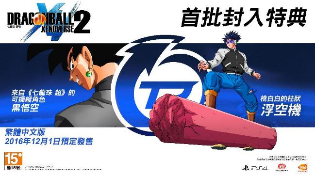 \\TOBIASCHANG-PC\Marketing\GameAssets\2016.12.01 七龍珠 異戰2\新聞稿\繁體中文版《七龍珠 異戰2》將於12月1日發售\三種版本\DBXV2_首批封入特典.jpg