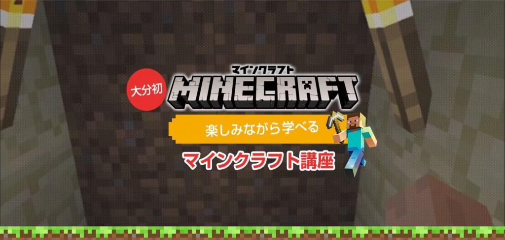 【無限商機】日本開小童《Minecraft》精讀班!全餐盛惠$18,000!