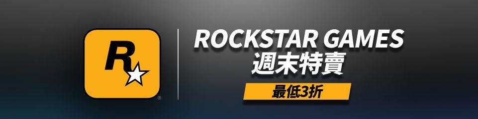 【特價周】ROCKSTAR大作低至3折!即上STEAM掃貨!