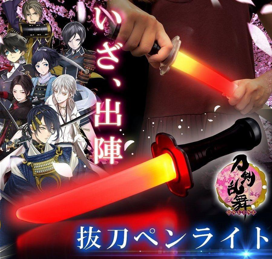【刀男】《刀劍亂舞》推出17色日本刀...咪即係電筒!