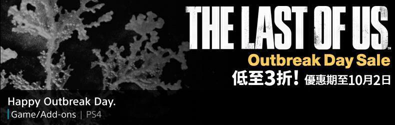 【限時優惠】PS4《The Last Of Us》大特價只售$80!