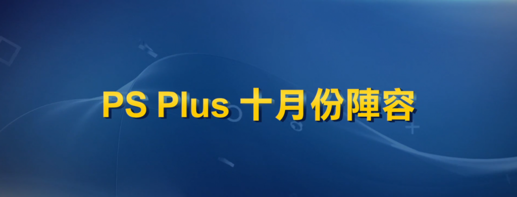 【PS Plus】BIO1重製、戰國無雙4、鬼佬Dark Souls!十月PSPlus免費作品公佈!