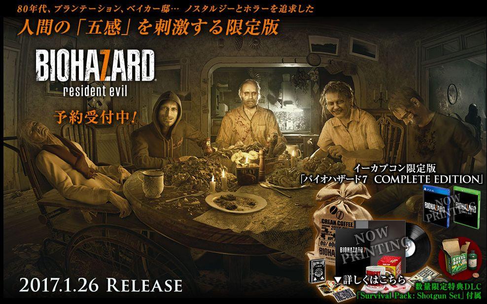 【PSVR】《BIOHAZARD 7》特典直擊恐怖「5」感!