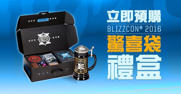 憑虛擬門票以限量方式預購個人專屬的BlizzCon 2016好禮驚喜袋
