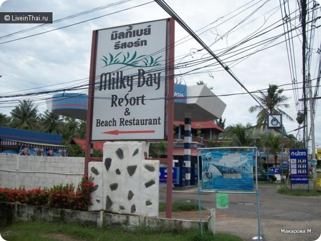 Milky bay