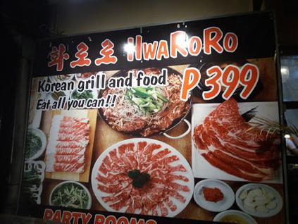 HwaRoro