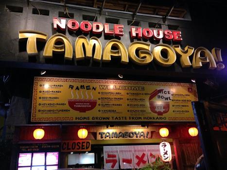Tamagoya
