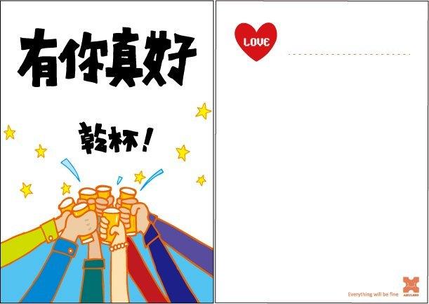 献给最可爱的人明信片格式