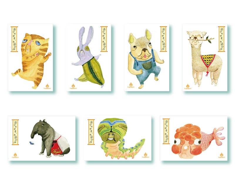 针线球 法令的世界很法令明信片 法令纹动物(全套七张