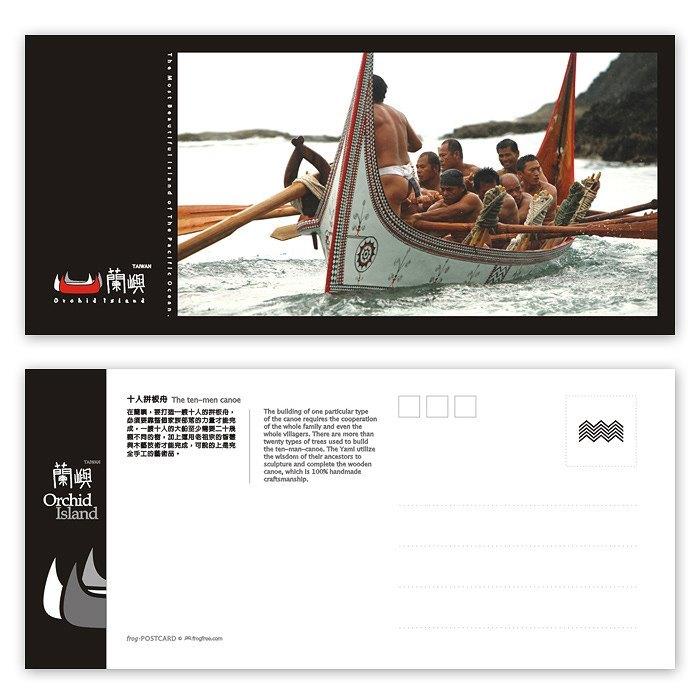 兰屿明信片 - 海洋系列(横) -大船下水驱赶恶魔