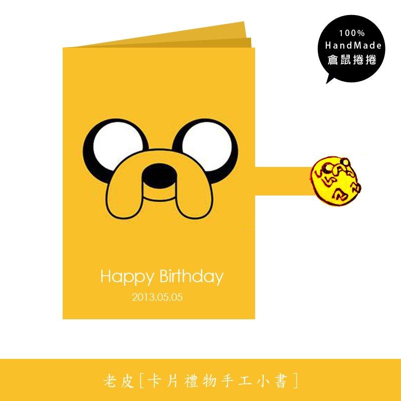 [纯手工]可爱老皮 - 生日绘本礼物手工卡片书