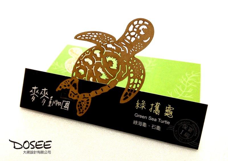 龟背上的花纹读书手抄报