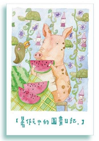 小猪吃西瓜歌谱展示