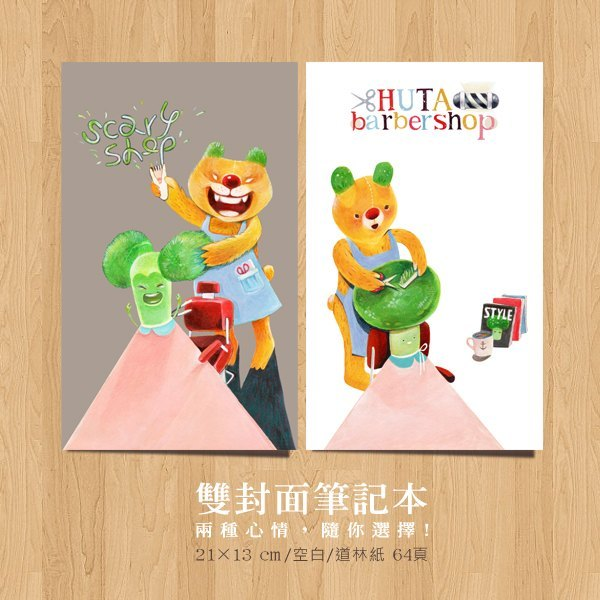 huta bear 双封面笔记本