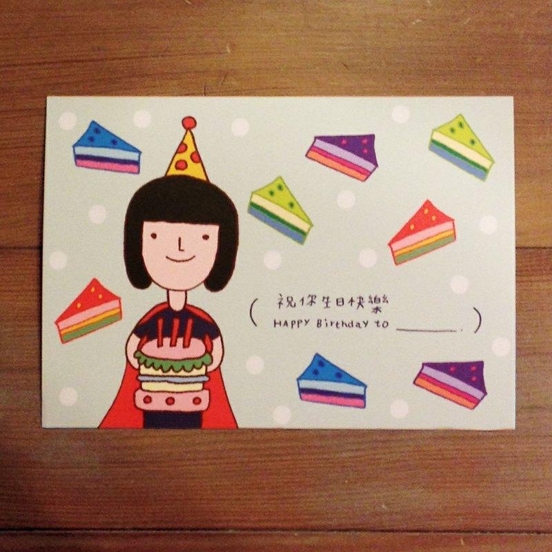生日快乐明信片