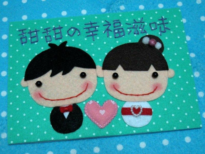 台湾出品 原创设计 * 卡片尺寸约13x18cm,附信封 * 封面为不织布制作