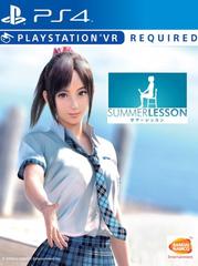 Summer Lesson: Miyamoto Hikari