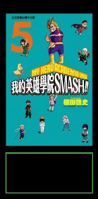 我的英雄学院 SMASH!!