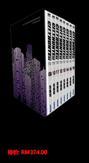 城市猎人完全版 盒装套书(9~16册)