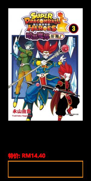 超七龙珠英雄 暗黑魔界任务! (03)