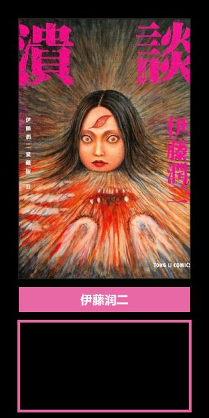 伊藤潤二愛藏版11 潰談
