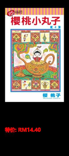 樱桃小丸子 (04)