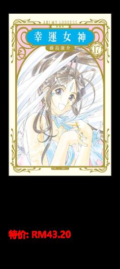 幸运女神 爱藏版(17)(首刷附录版)