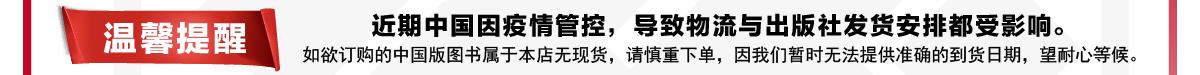 China Shipment Delay Notice