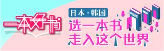 5月份一本好书:日本·韩国 - 选一本,走入这个世界