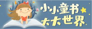 10月小小童书, 大大世界
