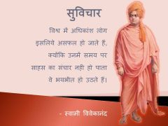 swami vivekananda quotes And photos (22)