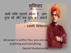 swami vivekananda quotes And photos (11)