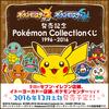 Pokemon Collection 1996-2016 Kuji
