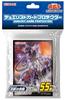 Yu-Gi-Oh! Card Sleeves: Tyranno's Rage