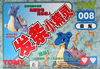 TOMY Pokemon Model Kit Lapras 008